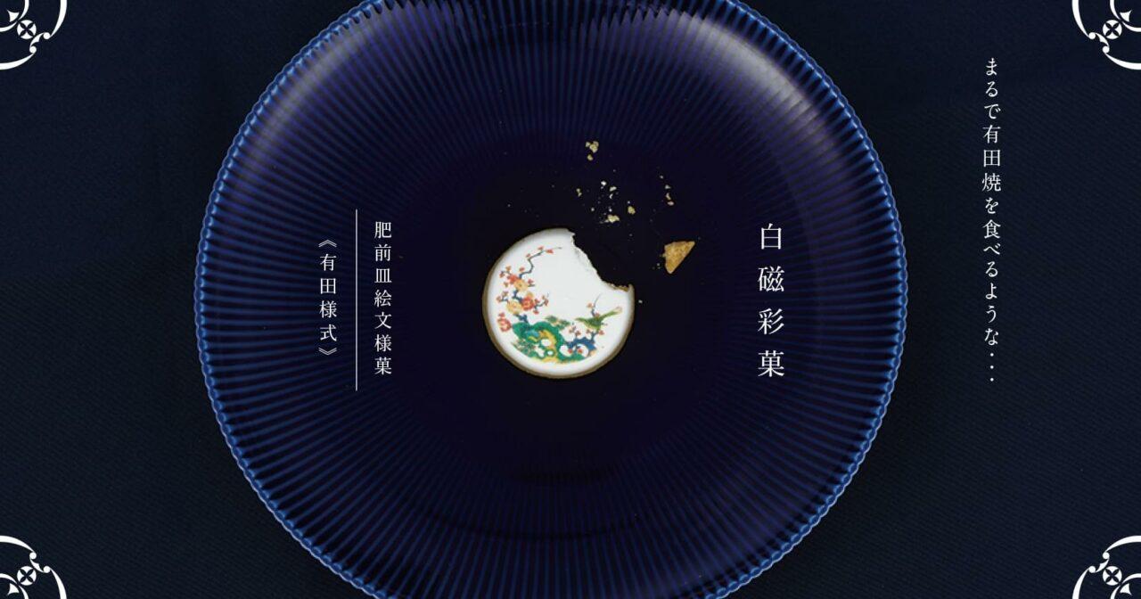 まるで有田焼を食べるような…白磁彩菓 肥前皿絵文様菓《有田様式》