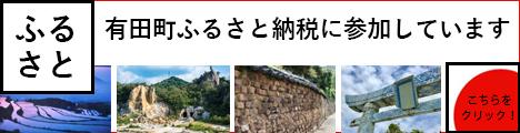 有田町ふるさと納税に参加しています こちらをクリック!